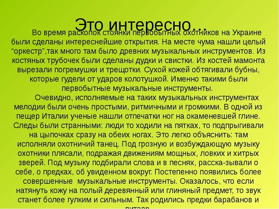 Это интересно… Во время раскопок стоянки первобытных охотников на Украине был...