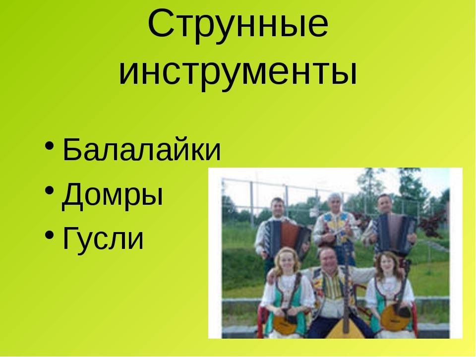Струнные инструменты Балалайки Домры Гусли