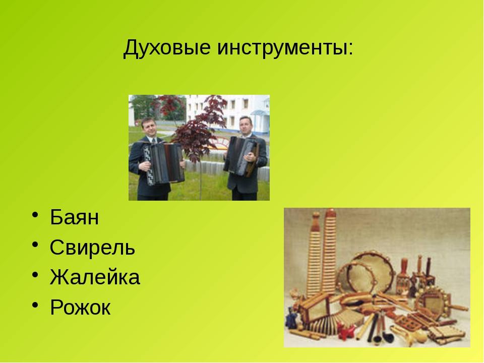 Духовые инструменты: Баян Свирель Жалейка Рожок