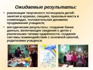 Ожидаемые результаты: реализация творческого потенциала детей: занятия в круж