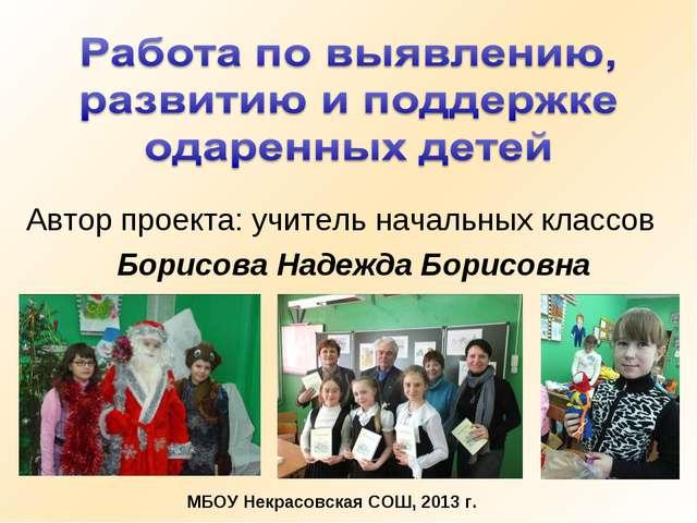 Автор проекта: учитель начальных классов Борисова Надежда Борисовна МБОУ Некр...