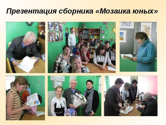 Презентация сборника «Мозаика юных»