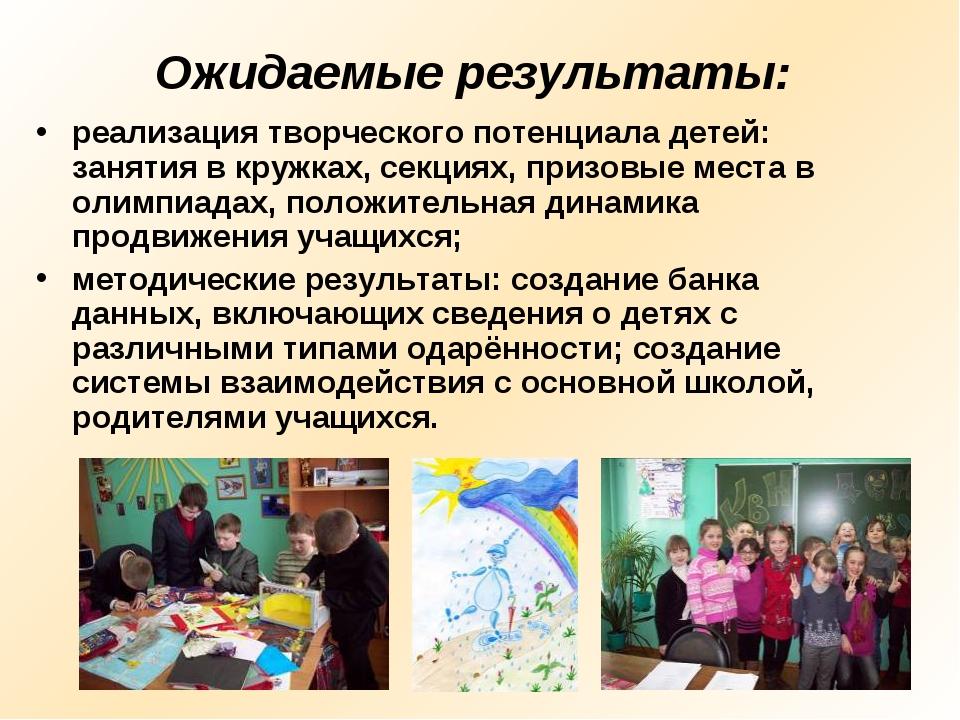 Ожидаемые результаты: реализация творческого потенциала детей: занятия в круж...