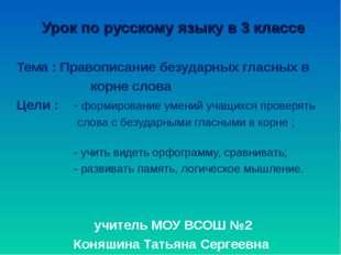 Урок по русскому языку в 3 классе Тема : Правописание безударных гласных в ко