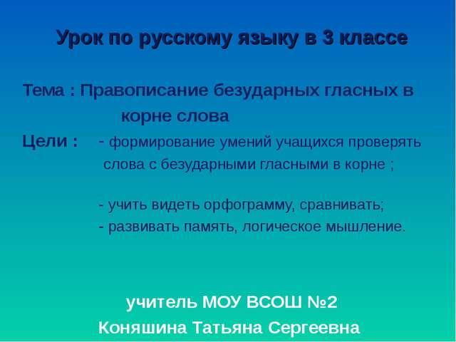 Урок по русскому языку в 3 классе Тема : Правописание безударных гласных в ко...