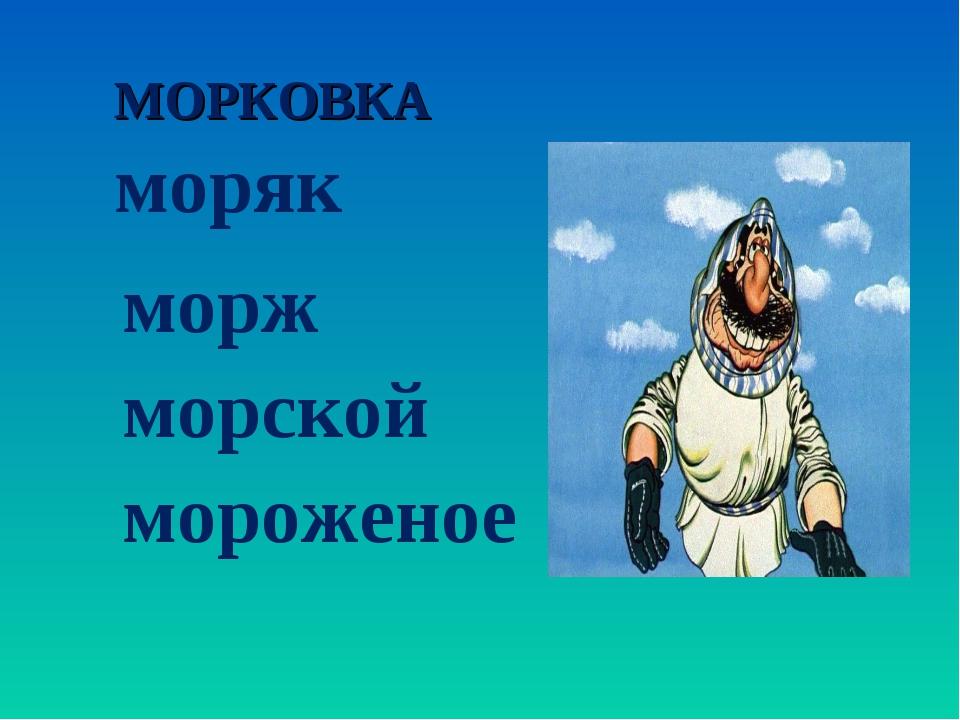 МОРКОВКА моряк морж морской мороженое