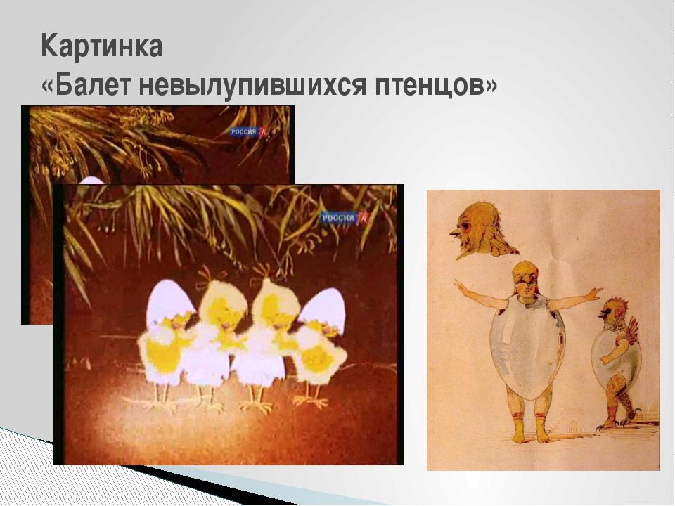 Картинки с выставки мусоргский иллюстрации