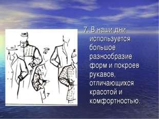 7. В наши дни используется большое разнообразие форм и покроев рукавов, отлич