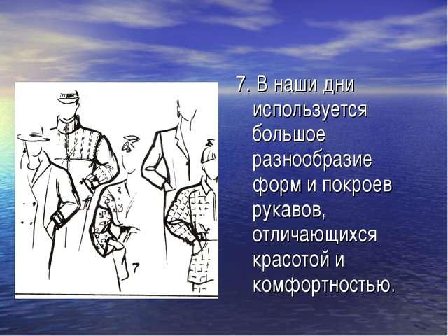 7. В наши дни используется большое разнообразие форм и покроев рукавов, отлич...