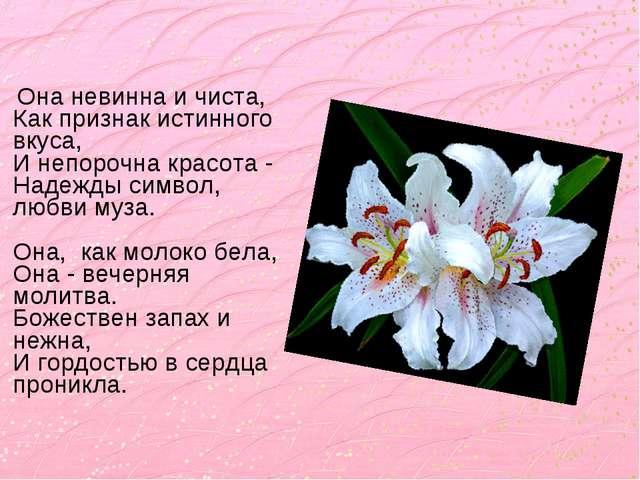 Она невинна и чиста, Как признак истинного вкуса, И непорочна красота - Н...