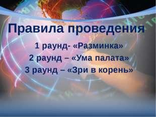 Правила проведения 1 раунд- «Разминка» 2 раунд – «Ума палата» 3 раунд – «Зри