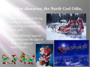 Another character, the North God Odin, rode on a magical flying horse across