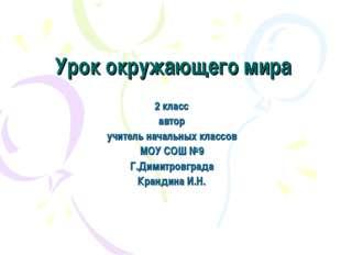 Урок окружающего мира 2 класс автор учитель начальных классов МОУ СОШ №9 Г.Ди