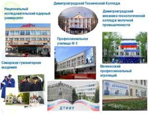 Д Т И И У Самарская гуманитарная академия Димитровградский Технический Коллед