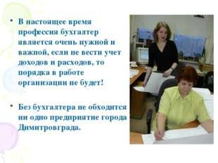 В настоящее время профессия бухгалтер является очень нужной и важной, если не