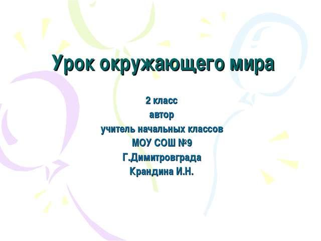 Урок окружающего мира 2 класс автор учитель начальных классов МОУ СОШ №9 Г.Ди...
