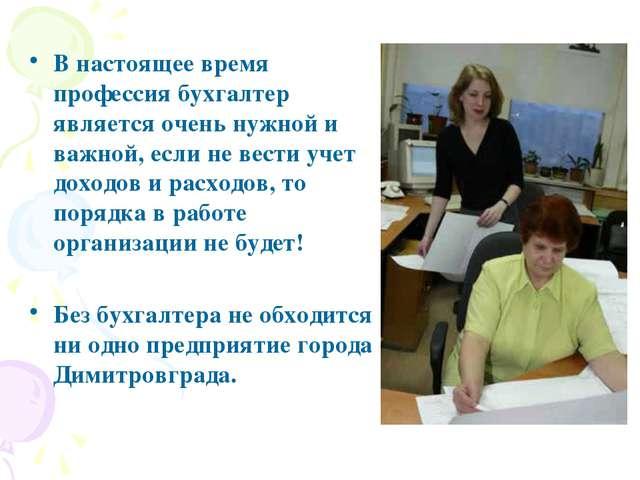 В настоящее время профессия бухгалтер является очень нужной и важной, если не...