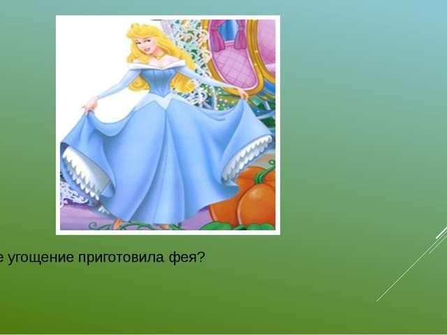 Какое угощение приготовила фея?
