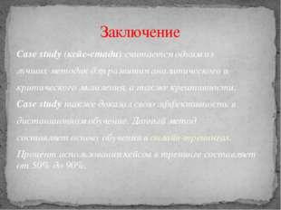 Case study (кейс-стади)считается одним из лучших методик для развития аналит