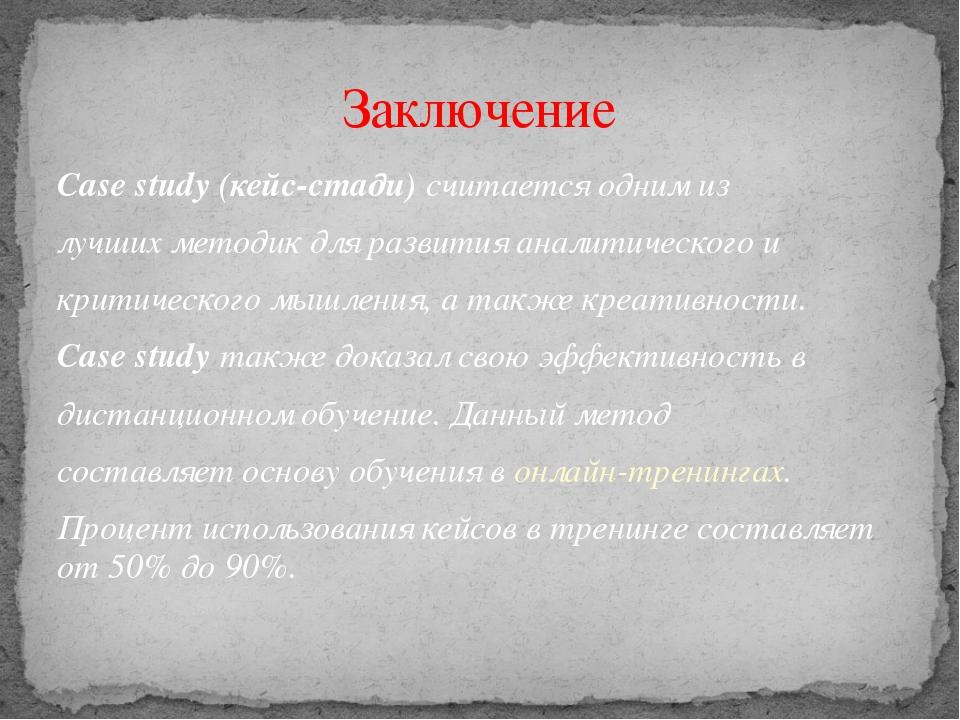Case study (кейс-стади)считается одним из лучших методик для развития аналит...