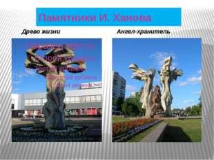 Памятники И. Ханова Древо жизни Ангел-хранитель