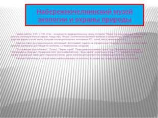 Набережночелнинский музей экологии и охраны природы График работы: 9.00 - 1