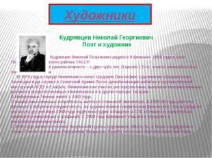 Художники Кудрявцев Николай Георгиевич Поэт и художник Поэт и художник Кудр