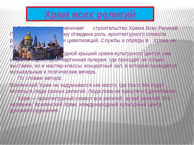 Храм всех религий В 1994 году Ханов начинает строительство Храма Все...