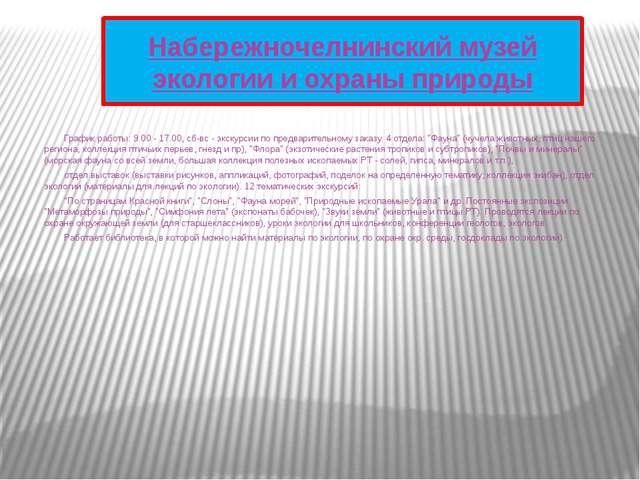 Набережночелнинский музей экологии и охраны природы График работы: 9.00 - 1...