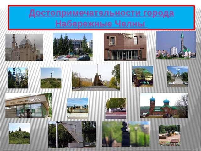 Достопримечательности города Набережные Челны