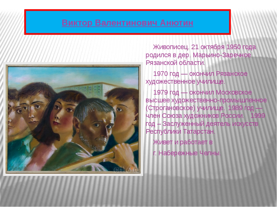 Живописец. 21 октября 1950 года родился в дер. Марьино-Заречное Рязанской о...