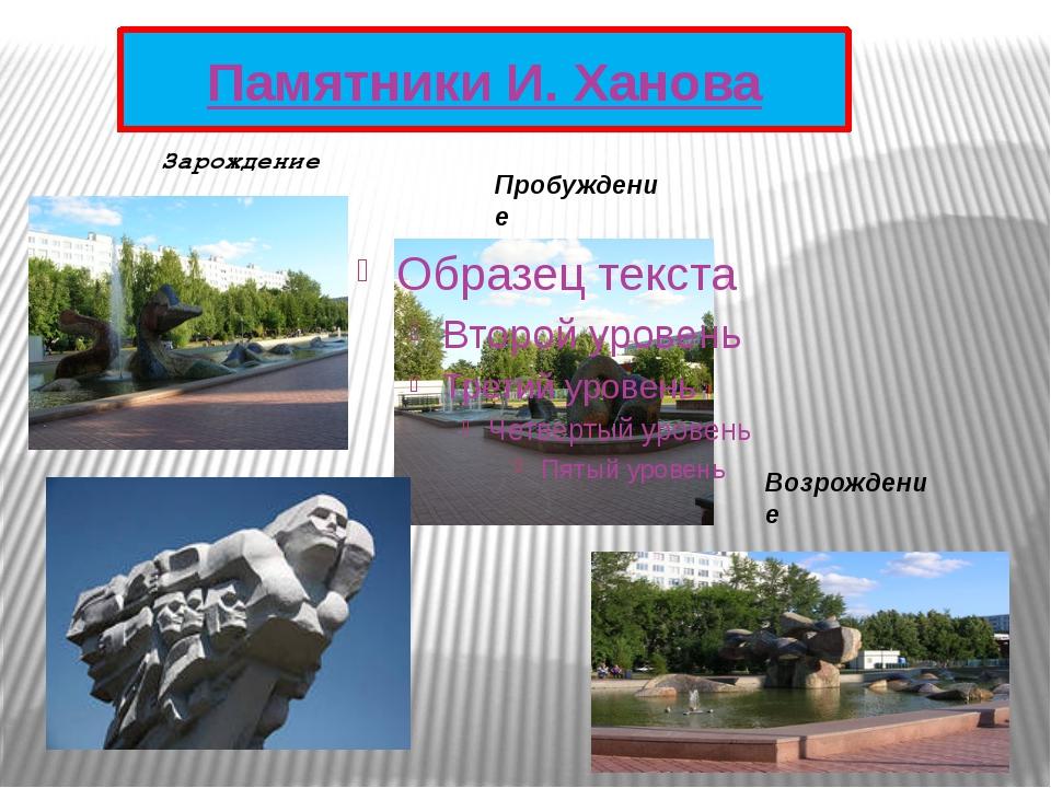 Памятники И. Ханова Зарождение Пробуждение Возрождение