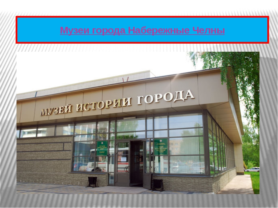 Музеи города Набережные Челны