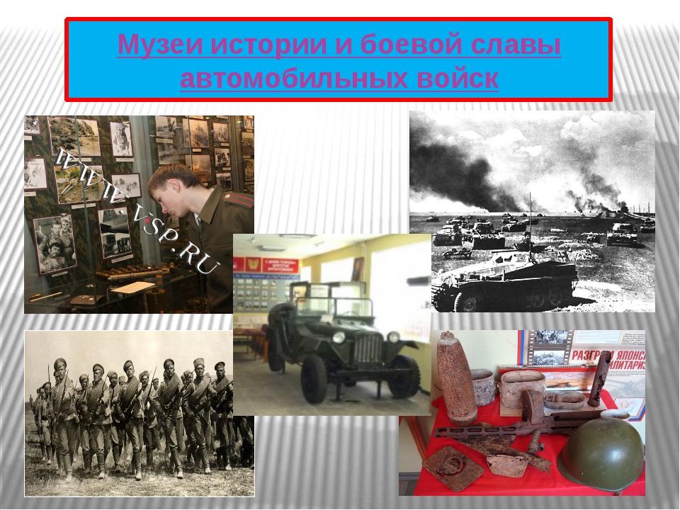 Музеи истории и боевой славы автомобильных войск