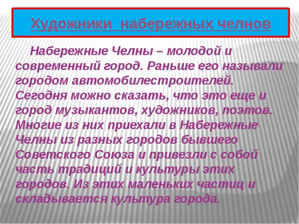 Художники набережных челнов Набережные Челны – молодой и современный город....