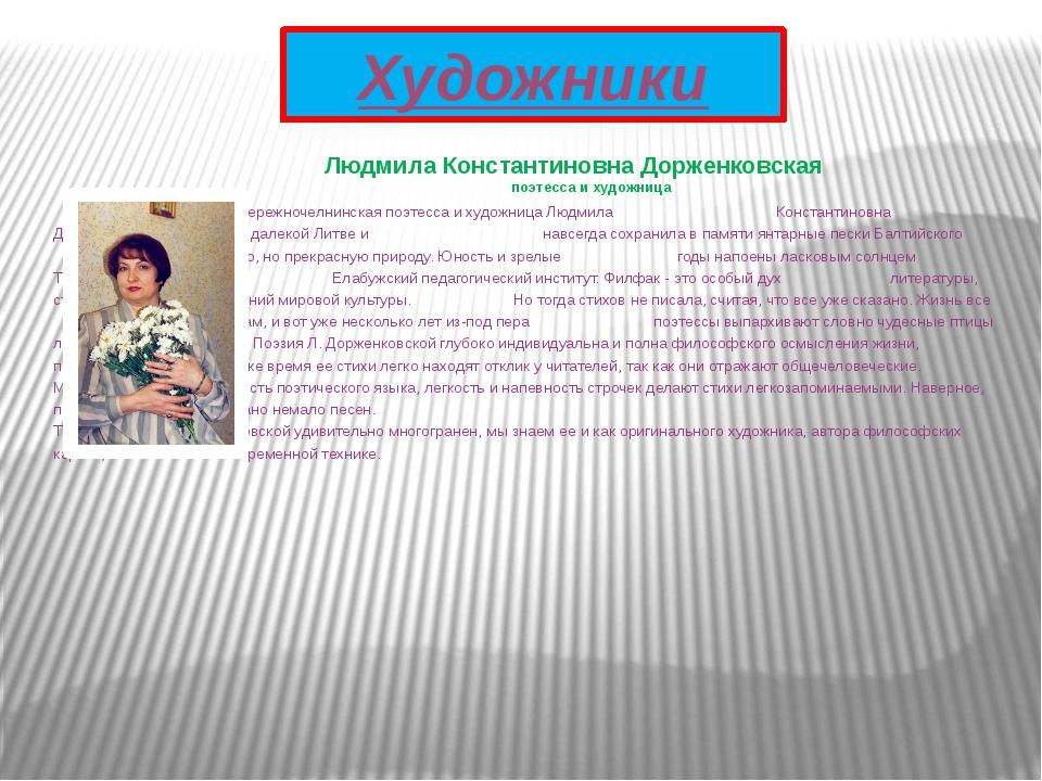 Художники Людмила Константиновна Дорженковская поэтесса и художница Набережно...