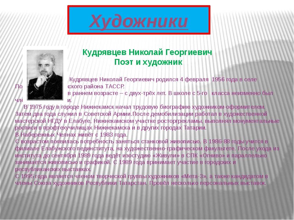 Художники Кудрявцев Николай Георгиевич Поэт и художник Поэт и художник Кудр...