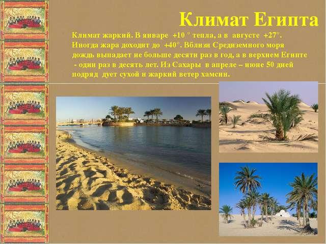 Климат Египта Климат жаркий. В январе +10 ° тепла, а в августе +27°. Иногда...