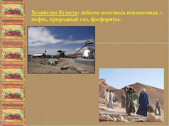 Хозяйство Египта: добыча полезных ископаемых – нефть, природный газ, фосфори...