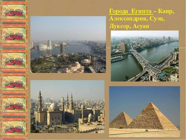 Города Египта – Каир, Александрия, Суэц, Луксор, Асуан