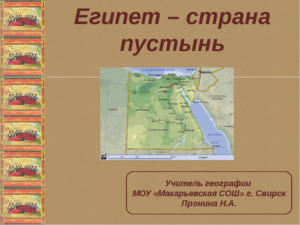 Египет – страна пустынь Учитель географии МОУ «Макарьевская СОШ» г. Свирск П...