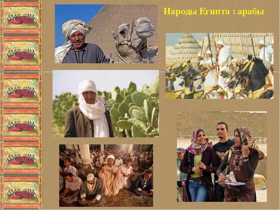 Народы Египта : арабы