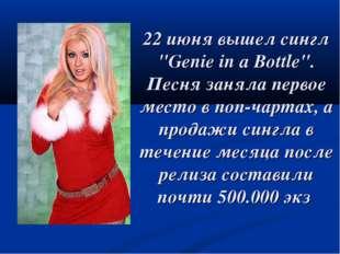 "22 июня вышел сингл ""Genie in a Bottle"". Песня заняла первое место в поп-чарт"