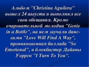 """Альбом """"Christina Aguilera"""" вышел 24 августа и выполнил все свои обещания. Кр"""
