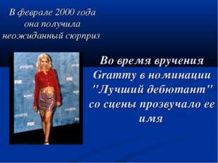 """Во время вручения Grammy в номинации """"Лучший дебютант"""" со сцены прозвучало ее"""
