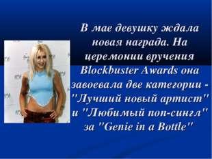 В мае девушку ждала новая награда. На церемонии вручения Blockbuster Awards о