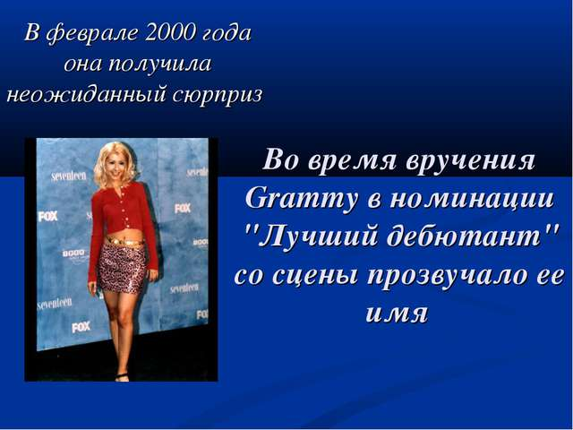 """Во время вручения Grammy в номинации """"Лучший дебютант"""" со сцены прозвучало ее..."""