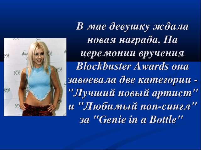 В мае девушку ждала новая награда. На церемонии вручения Blockbuster Awards о...