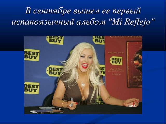 """В сентябре вышел ее первый испаноязычный альбом """"Mi Reflejo"""""""