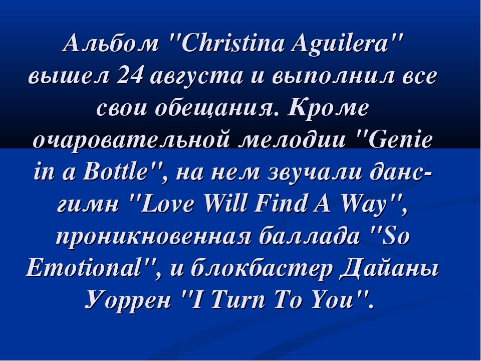 """Альбом """"Christina Aguilera"""" вышел 24 августа и выполнил все свои обещания. Кр..."""